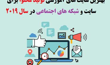 تصویر از بهترین سایت های آموزشی تولید محتوا برای سایت و شبکه های اجتماعی در سال ۲۰۱۹