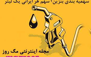 سهمیه بندی بنزین؛ هر ایرانی یک لیتر