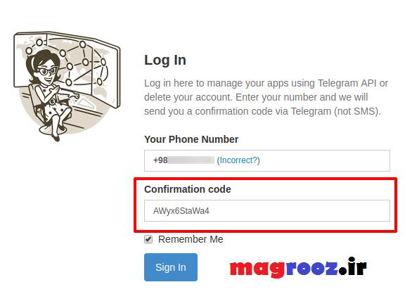 حذف حساب تلگراف کد تأیید را وارد کنید
