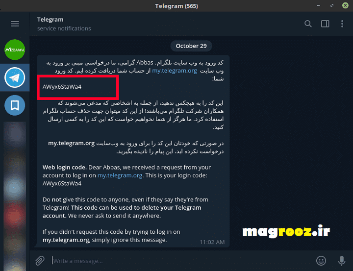 رمز عبور حساب تلگراف را حذف کنید ، آموزش تصویری حذف اکانت تلگرام + ویدیو