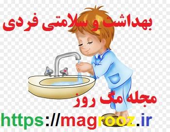 بهداشت و سلامت فردی؛ آیا میدانید بهداشت و سلامت فردی چیست - magrooz - مجله مگ روز