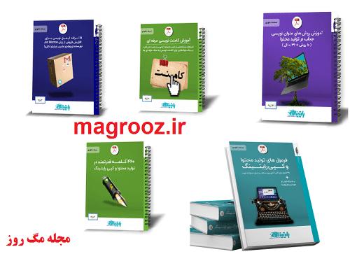 محصولات آموزشی رایتینا برای تولید محتوا برای سایت آموزش تولید محتوا برای سایت