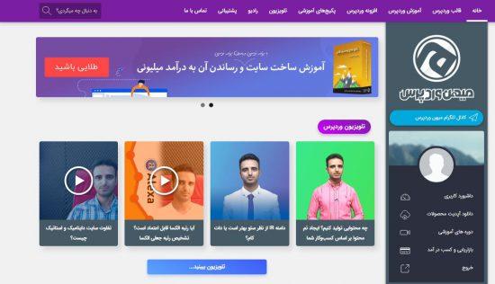 پکیج های میهن وردپرس آموزش تولید محتوا برای سایت