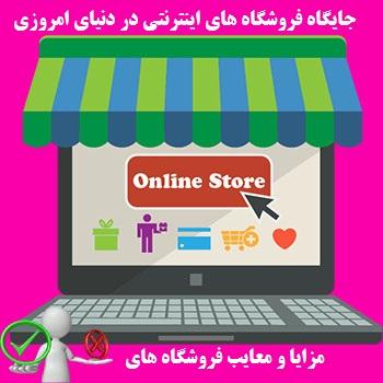 جایگاه فروشگاه های اینترنتی در دنیای امروزی ، مزایا و معایب فروشگاه های اینترنتی