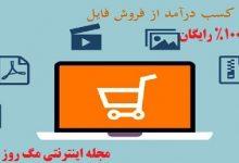 تصویر از آموزش رایگان ۱۰۰% تضمینی کسب درآمد از طریق فروش فایل