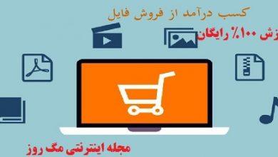 آموزش رایگان کسب درآمد 100% تضمینی از طریق فروش فایل