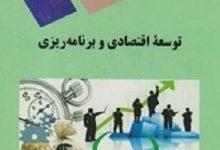 کتاب توسعه اقتصادی وبرنامه ریزی محمد لشکری