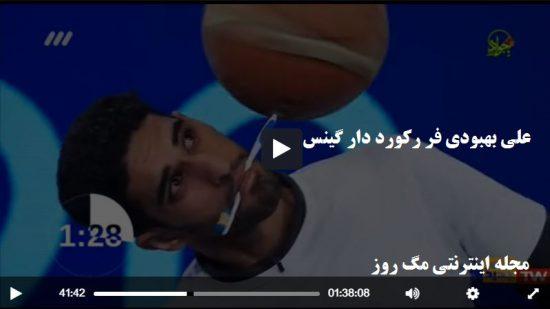 بیوگرافی علی بهبودی فر رکورد گینس چرخاندن توپ در مسابقه عصر جدید