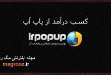 ایران پاپ آپ irpopup | کسب درآمد آسان و بدون سرمایه از ایران پاپ آپ