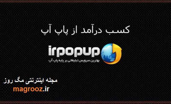 ایران پاپ آپ irpopup   کسب درآمد آسان و بدون سرمایه از ایران پاپ آپ