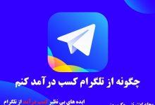 ایده های بی نظیر کسب درآمد از تلگرام