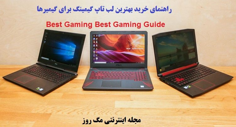 تصویر از راهنمای خرید بهترین لپ تاپ گیمینگ برای گیمرها