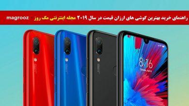 تصویر از راهنمای خرید بهترین گوشی های ارزان قیمت در سال 2019