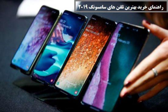 best samsung phone 2019،بهترین گوشی یا تلفن های سامسونگ