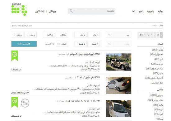 خرید فروش و قیمت خودرو | bama