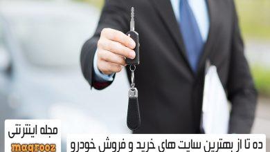 تصویر از 10 تا از بهترین سایت خرید و فروش خودرو