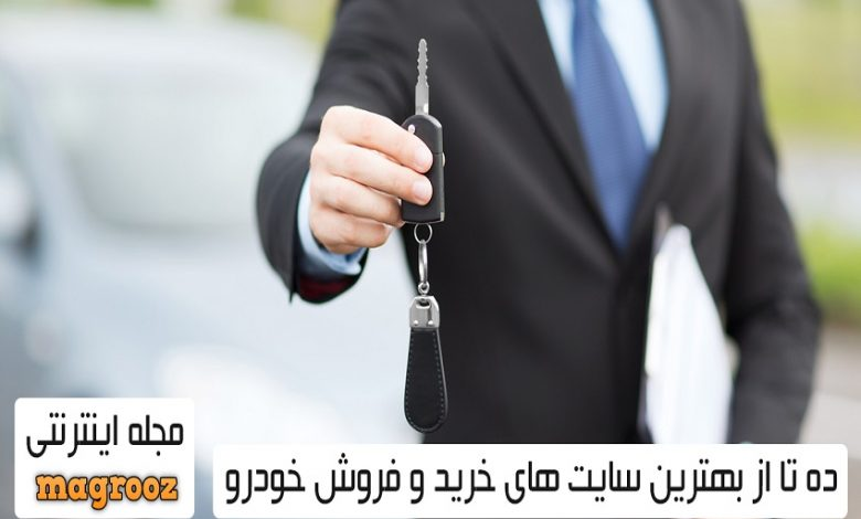 10 تا از بهترین سایت خرید و فروش خودرو