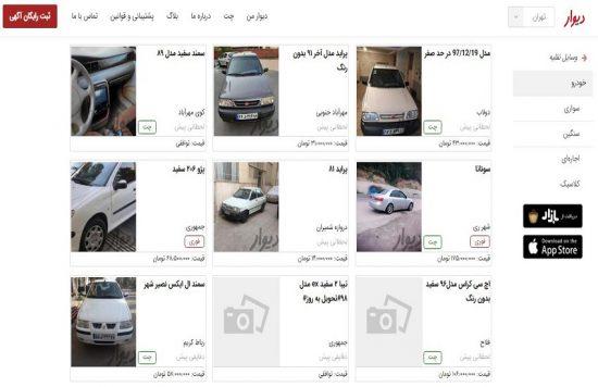 دیوار - نیازمندی های رایگان، آگهیهای خرید و فروش خودرو نو و دست دوم