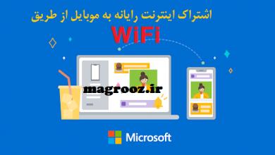 تصویر از چطور اتصال اینترنت رایانه به موبایل از طریق WiFi انجام بدهیم؟