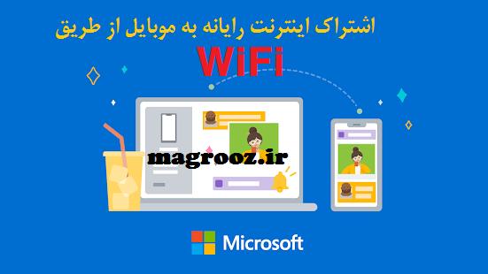 چطور اتصال اینترنت رایانه به موبایل از طریق WiFi انجام بدهیم؟