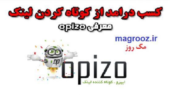 کسب درآمد از کوتاه کردن لینک در OPizo , کوتاه کننده لینک اپیزو