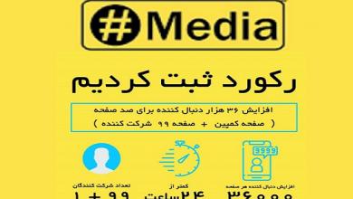 تصویر از همه چیز درباره کمپین ها و مسابقات هشتگ مدیا – HashTagMedia – مگ روز