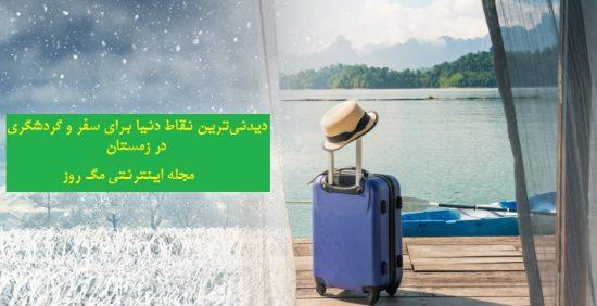 دیدنیترین نقاط دنیا برای سفر و گردشگری در زمستان