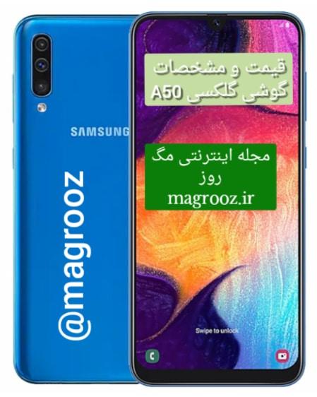 قیمت و مشخصات گوشی Galaxy A50