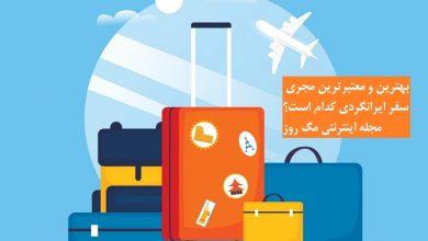 تصویر از بهترین و معتبرترین مجری سفر ایرانگردی کیست؟