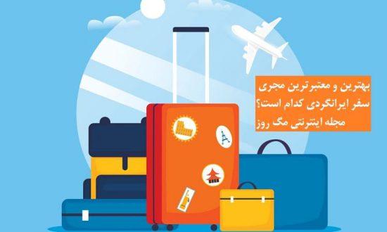 بهترین مجری سفر ایرانگردی کیست؟