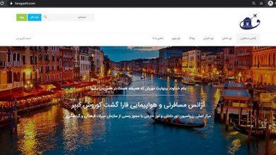 تصویر از چرا فارا گشت را بهترین وب سایت گردشگری می دانند؟
