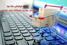 تصویر از بهترین فروشگاه های اینترنتی ایران در سال ۱۳۹۹[Update]
