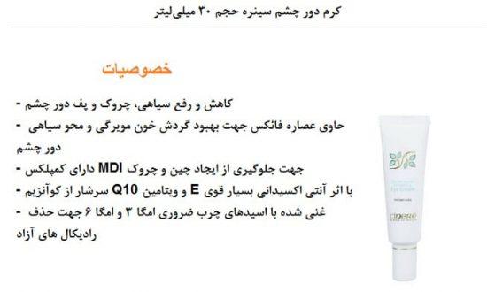 راهنمای خرید بهترین کرم دور چشم ضد چروک و تیرگی 🤩 خارجی و ایرانی | مگ روز