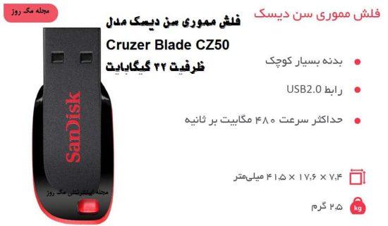 فلش مموری سن دیسک مدل Cruzer Blade CZ50 ظرفیت ۳۲ گیگابایت