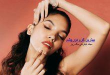 تصویر از بهترین کرم ضد چروک دور چشم خارجی و ایرانی