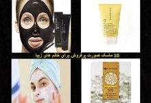 تصویر از ۱۰ ماسک صورت پرفروش برای خانم های زیبا
