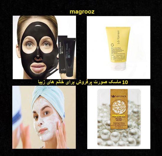 10 ماسک صورت پرفروش برای خانم های زیبا