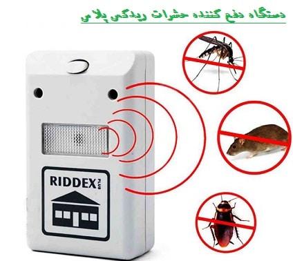 راهنمای خرید دستگاه-برقی-دفع-حشرات-ریدکس-پلاس| بهترین سوسک کش و حشره کش برقی
