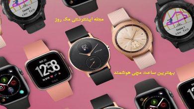 تصویر از بهترین ساعت های مچی هوشمند ۲۰۲۰ + راهنمای خریدار