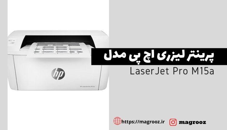 پرینتر لیزری اچ پی مدل LaserJet Pro M15a