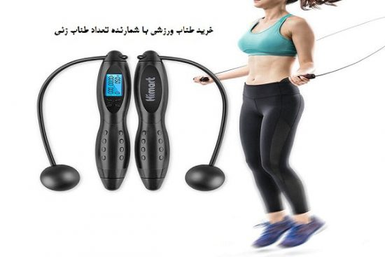 قابلیت تنظیم طول و شمارنده تعداد طناب زنی | راهنمای خرید طناب ورزشی | بهترین مارک طناب ورزشی