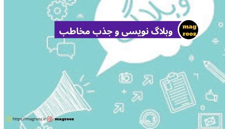 وبلاگ نویسی و جذب مخاطب