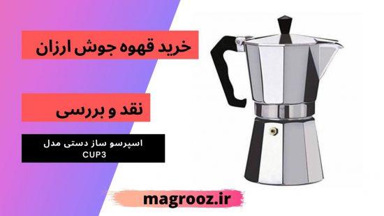 خرید قهوه جوش اسپرسو ساز دستی مدل 3 Cup