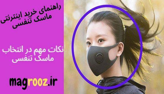 خرید ماسک تنفسی + معرفی 5 مدل بهترین ماسک های تنفسی برای کرونا| مجله مگ روز
