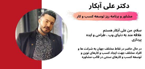 مشاوره کسب و کار بین الملل دکتر علی آبکار