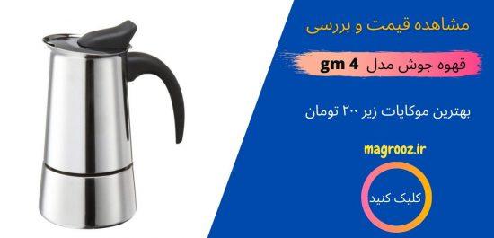 خرید قهوهجوش moka pot مدل GM4 زیر 200 تومان
