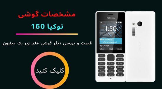 گوشی موبایل نوکیا مدل 150 دو سیم کارت بهترین گوشی زیر یک میلیون تومان