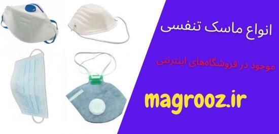 انواع ماسک تنفسی موجود در فروشگاههای اینترنتی