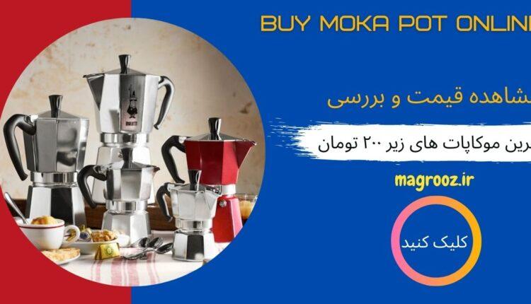 خرید موکاپات ارزان + 20 مدل بهترین قهوه جوش زیر 200 تومان
