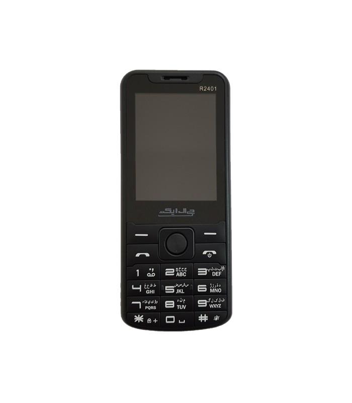 گوشی موبایل جی ال ایکس مدل R2401 دو سیم کارت